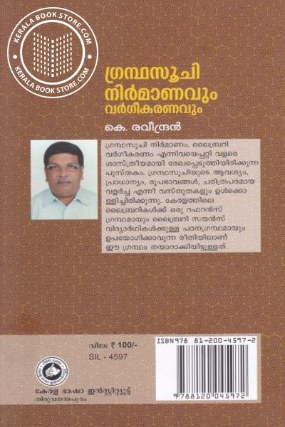 back image of Grandhasoochi Nirmanavum Vargeekaranavum