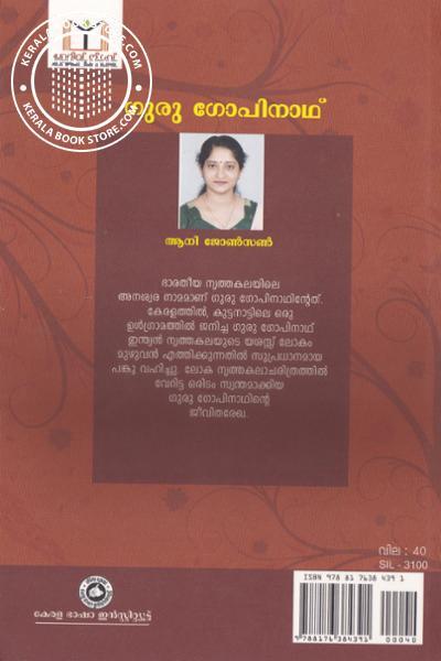 back image of ഗുരു ഗോപിനാഥ്