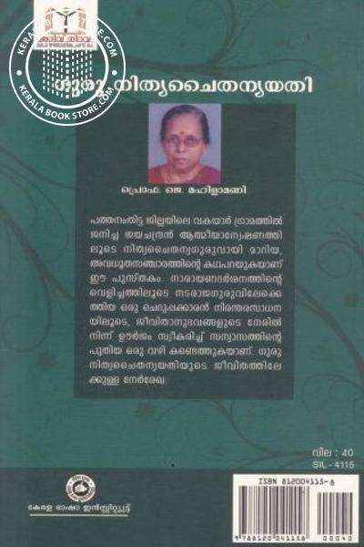 back image of ഗുരു നിത്യചൈതന്യയതി