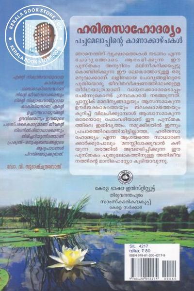 back image of ഹരിതസാഹോദര്യം പച്ചമേലാപ്പിന്റെ കാണാക്കാഴ്ചകള്