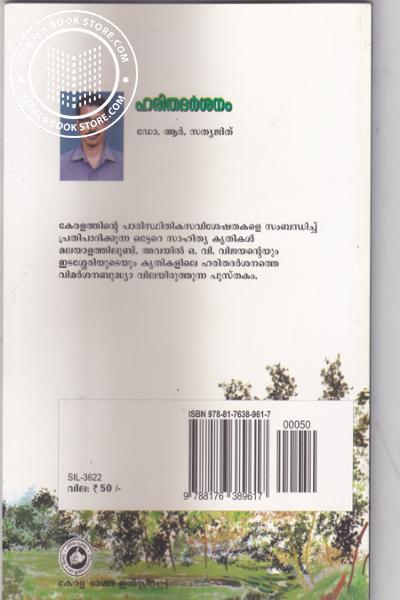 back image of Harithadarshanam