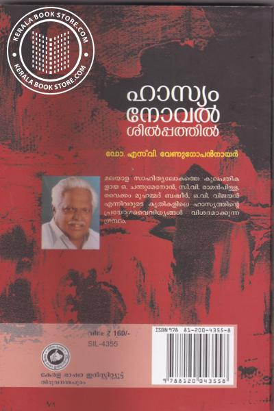 back image of Hashyam Novel Silpathil