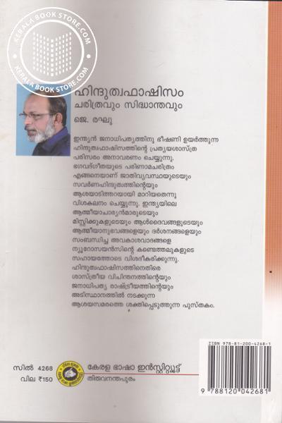 back image of Hinduthwafashisam Charithravum Siddhanthavum