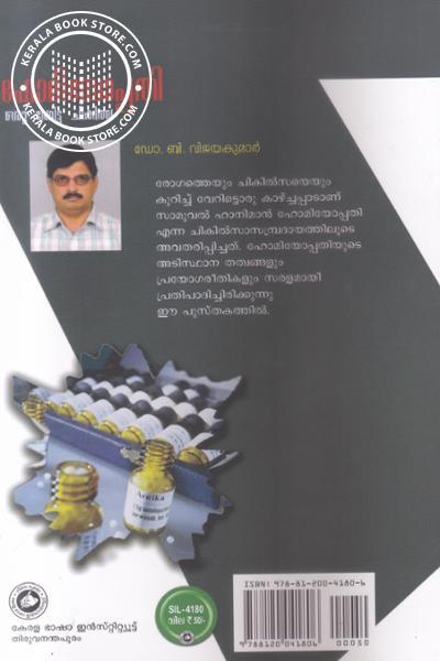 back image of ഹോമിയോപ്പതി ഒരു വേറിട്ട ചികിത്സ