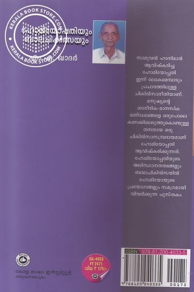 back image of Homeopathiyum Balacikilsayum