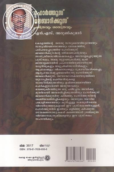 back image of Hortus Malabaricus Charitravum Sastravum