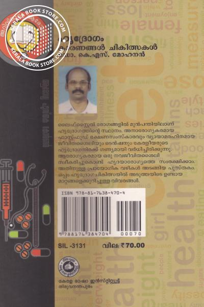 back image of Hridrogam Karanngal Chikilsakal