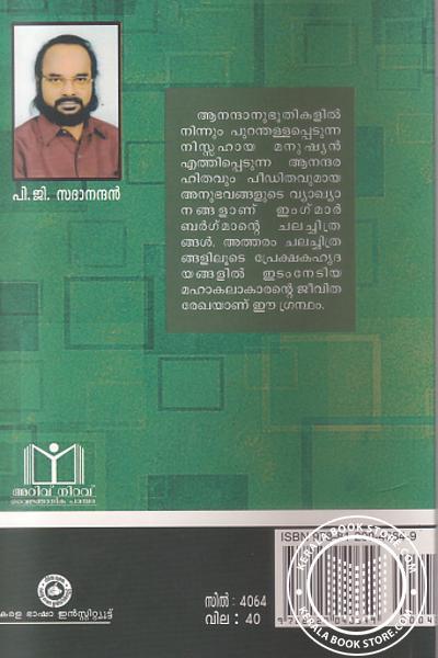 back image of ഇംഗ്മാര് ബര്ഗ്മാന്