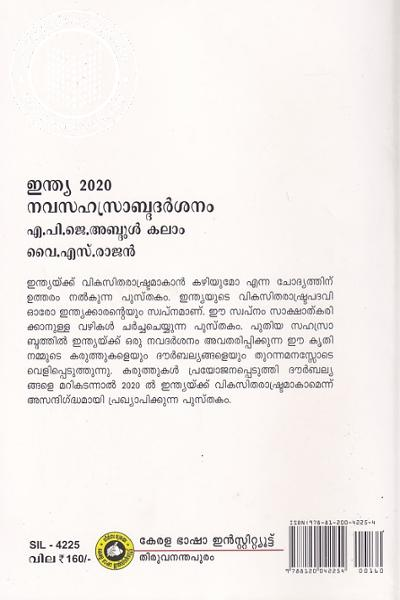 back image of ഇന്ത്യ 2020 നവ സഹസ്രാബ്ദ ദര്ശനം