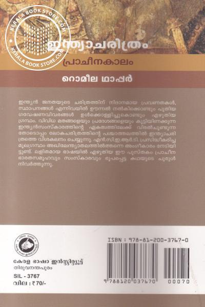 back image of ഇന്ത്യാചരിത്രം പ്രാചീനകാലം