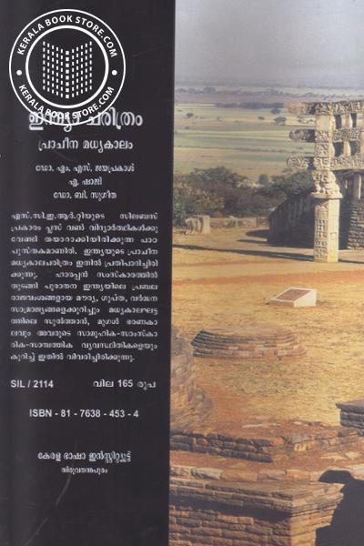 back image of India Charitram