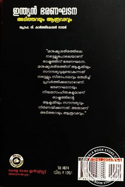 back image of ഇന്ത്യൻ ഭരണഘടന അടിത്തറയും ആരൂഢവും