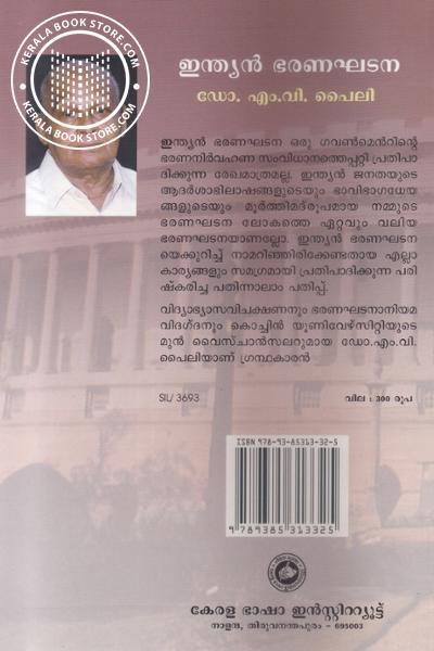back image of ഇന്ത്യന് ഭരണഘടന