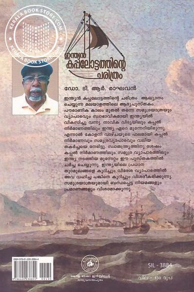 back image of Indian Kappalottathinte Charithram