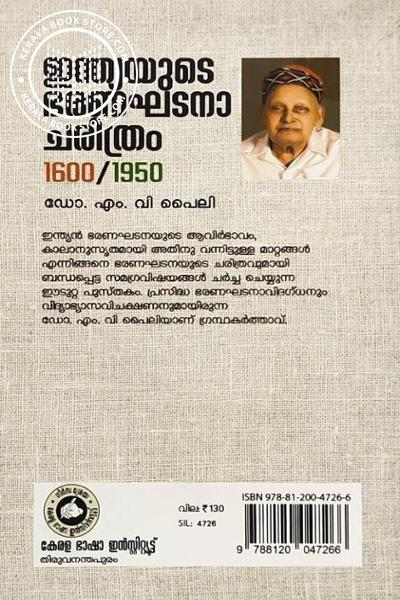back image of ഇന്ത്യയുടെ ഭരണഘടനാ ചരിത്രം 1600-1950