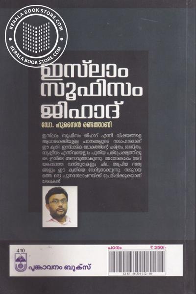 back image of Islam Sufisam Jihad