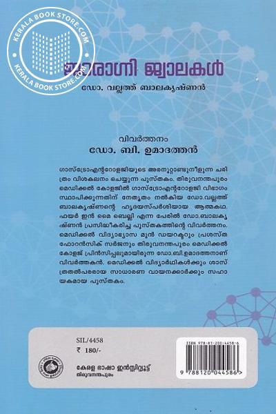 back image of ജഠരാഗ്നി ജ്വാലകള്