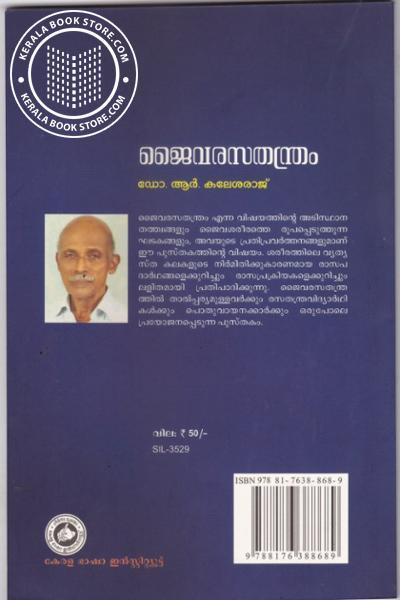 back image of ജൈവരസതന്ത്രം