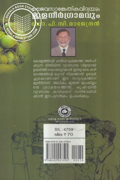 back image of Jaivasankethikavidhyayum Elaneergramavum