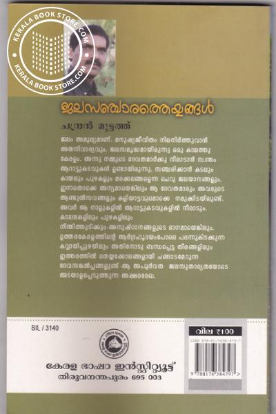 back image of ജലസഞ്ചാരത്തെയ്യങ്ങള്