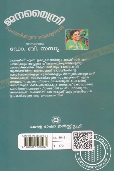 back image of ജനമൈത്രി സംസാരിക്കുന്ന സാക്ഷ്യങ്ങള്