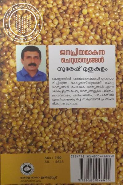 back image of ജനപ്രിയമാക്കുന്ന ചെറുധാന്യങ്ങള്