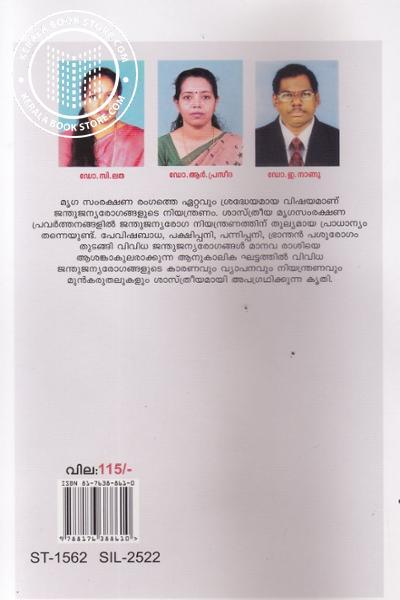 back image of ജന്തുജന്യ രോഗങ്ങള്