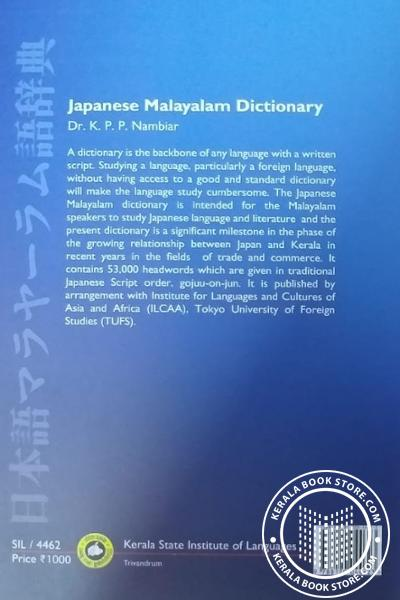 back image of Japanese Malayalam Dictionary