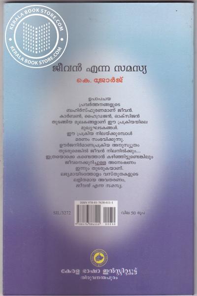 back image of Jeevan Enna Samashya