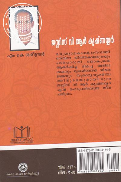 back image of ജസ്റ്റിസ് വി ആര് കൃഷ്ണയ്യര്