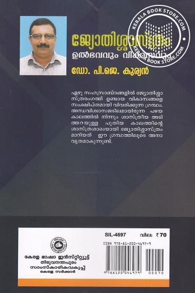 back image of ജ്യോതിശ്ശാസ്ത്രം ഉല്ഭവം വികാസം