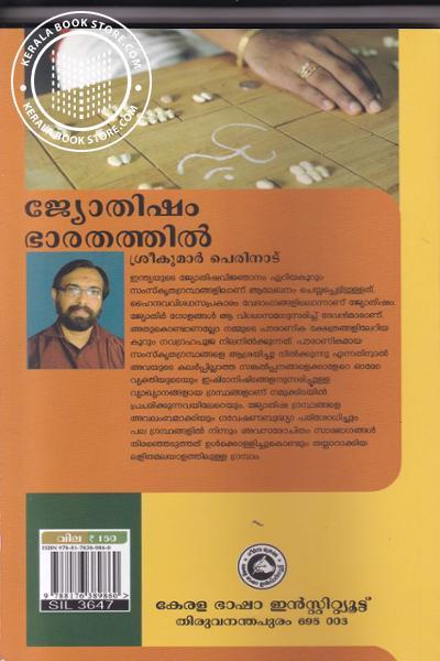 back image of Jyothisham Bharathathil