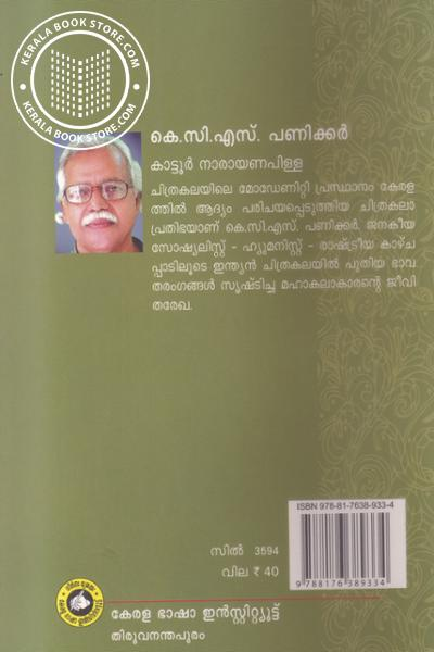 back image of കെ സി എസ് പണിക്കര്