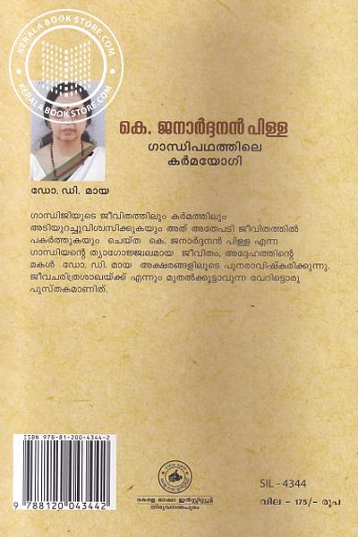 back image of K Janardanan Pillai Gandhipadhathile Karmayogi