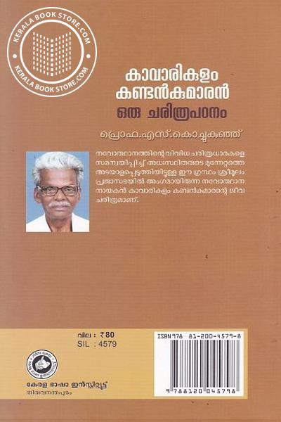 back image of Kaavaarikulam Kandankumaran Oru Charitra Padanam
