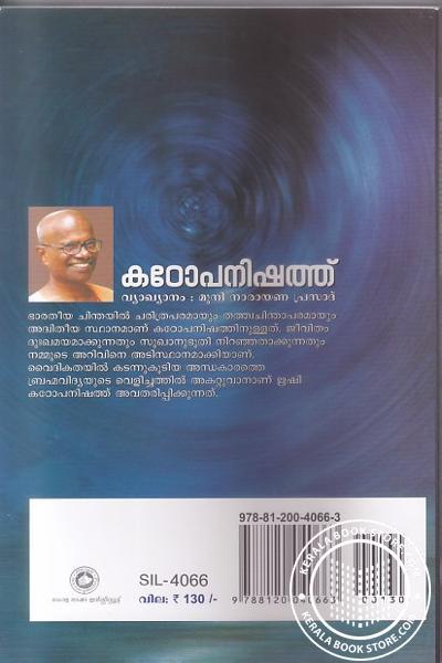 back image of Kadopanishath