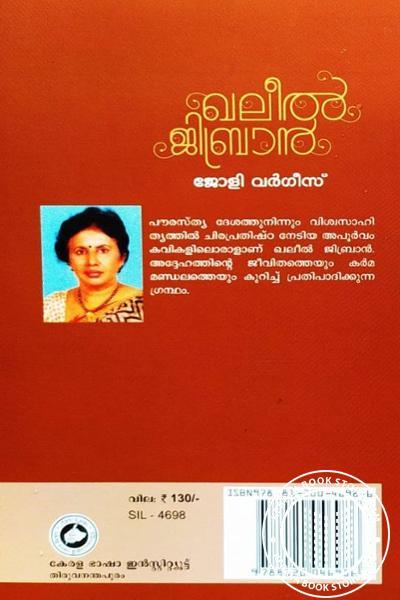 back image of ഖലീൽ ജിബ്രാൻ
