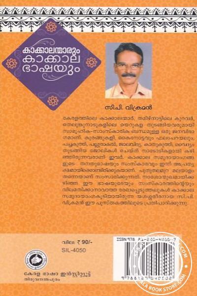 back image of കാക്കാലന്മാരും കാക്കലഭാഷയും