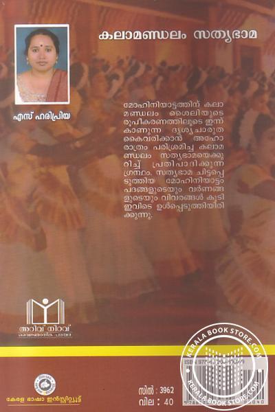 back image of Kalamandalam Sathyabhama
