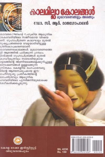 back image of Kalamillakolangal