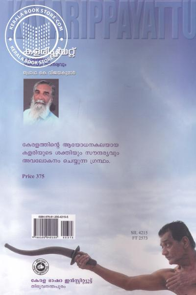 back image of Kalarippayyattu Keralathinte Sakthiyum Soundaryavum