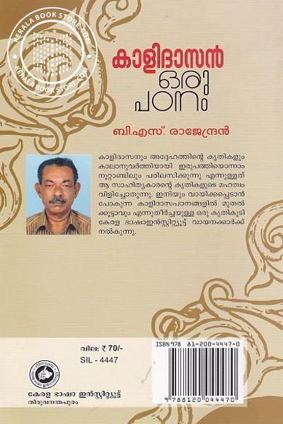 back image of കാളിദാസന് ഒരു പഠനം