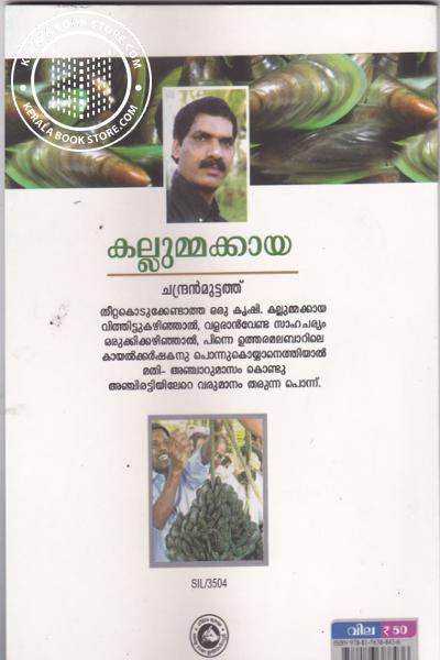 back image of കല്ലുമ്മക്കായ