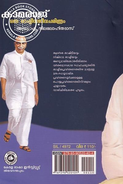back image of കാമരാജ് ഒരു രാഷ്ട്രീയ ജീവചരിത്രം