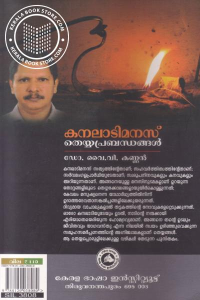back image of Kanaladimanassu Theyyam Prabhandangal