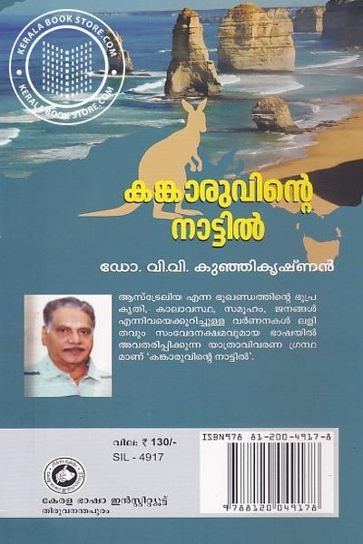 back image of കങ്കാരുവിന്റെ നാട്ടില്