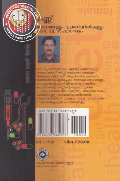 back image of Kannu Rogangalum Prethividhikalum
