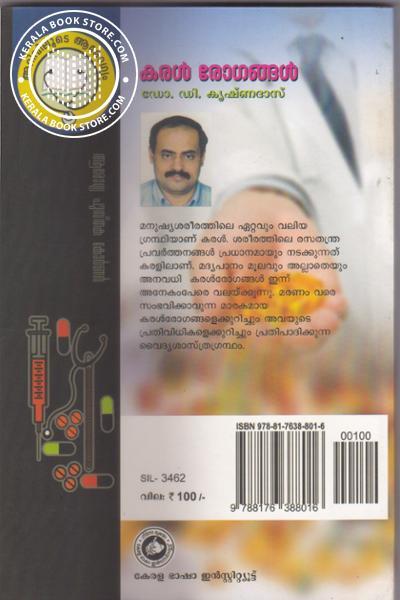 back image of Karal Rogangal