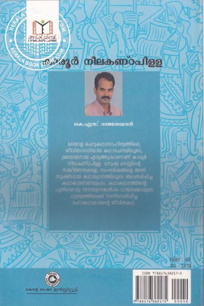 back image of കാരൂര് നീലകണ്ഠപിള്ള