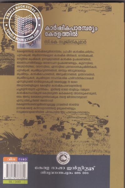 back image of കാര്ഷിക പാരമ്പര്യം കേരളത്തില്